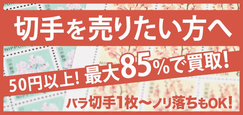 切手を売りたい方へ 50円以上!最大85%で買取!バラ切手1枚〜ノリ落ちもOK!