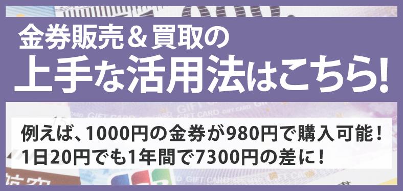 金券販売&買取の上手は活用方法はこちら!例えば、1000円の金券が980円で購入可能!1日20円でも1年間で7300円の差に!