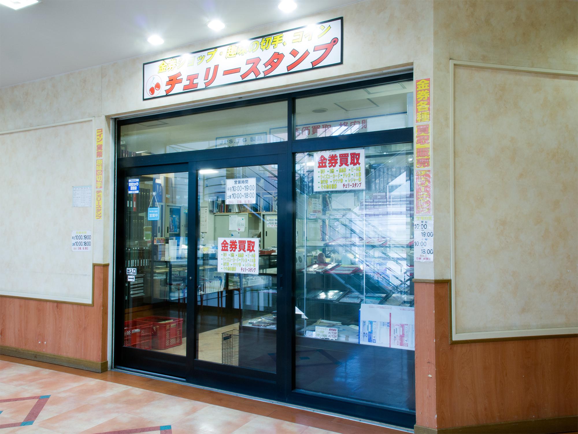 札幌の金券ショップ・趣味の切手・コインの店チェリースタンプの外観
