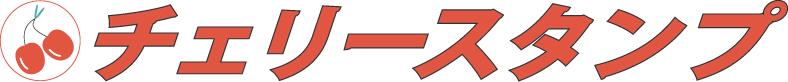 チェリースタンプ