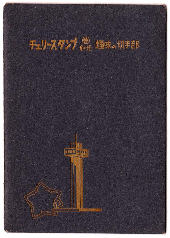 札幌の金券ショップ・チェリースタンプ-開店当時のオリジナル切手台紙