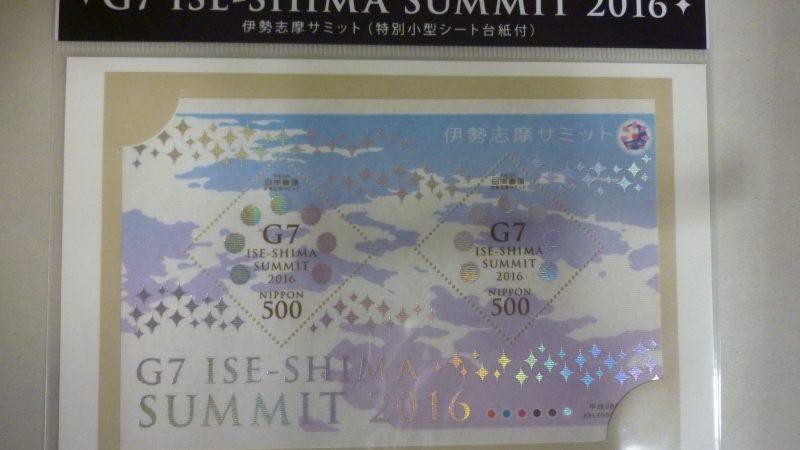 「伊勢志摩サミット(特別小型シート台紙付)」切手の販売について