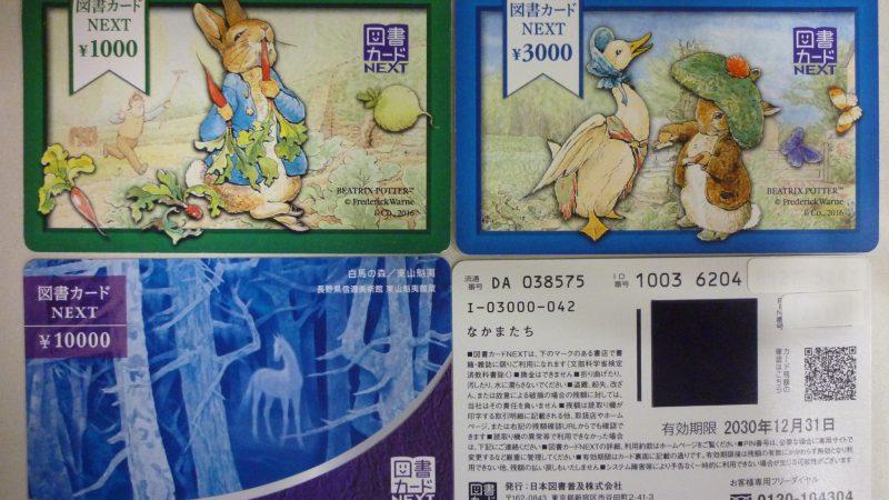 新しい図書カード、図書カードNEXTの販売について
