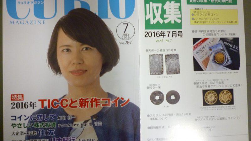 コイン、紙幣の収集家向けの専門誌(収集・キュリオマガジン)7月号発売中