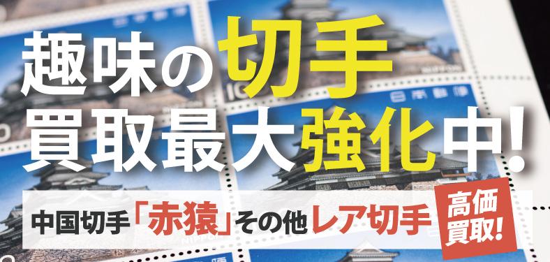 趣味の切手買取最大強化中 中国切手「赤猿」その他レア切手効果買取!