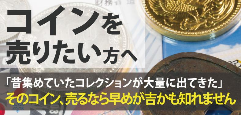 コインを売りたい方へ 「昔集めていたコレクションが大量に出てきた」そのコイン、売るなら早めが吉かもしれません