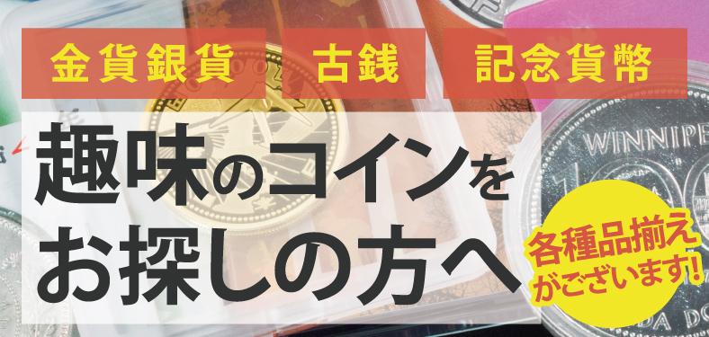 金貨銀貨 古銭 記念貨幣 趣味のコインをお探しの方へ 各種品揃えがございます!