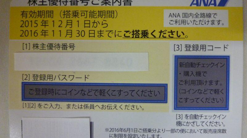 株主優待券(JAL・ANA)販売中