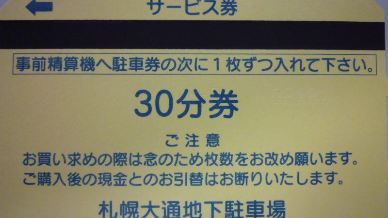 札幌大通地下駐車券販売中
