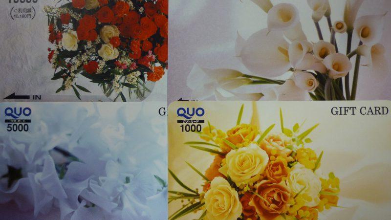 クオカード(QUOカード)販売中
