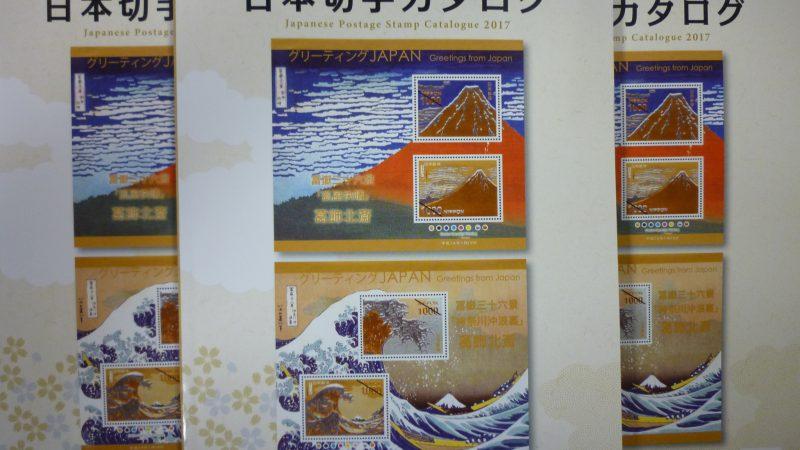 日本切手カタログ2017発売中
