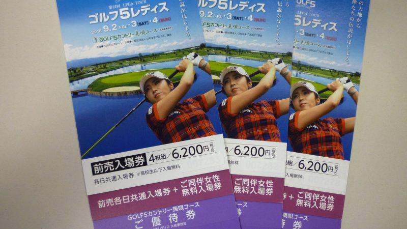 ゴルフ5レディスゴルフ前売り入場券販売中です