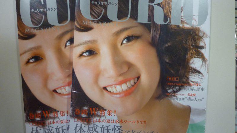キュリオマガジン2016年8月号入荷