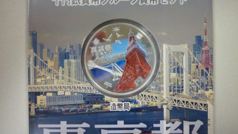 地方自治「東京都千円銀貨」販売中です
