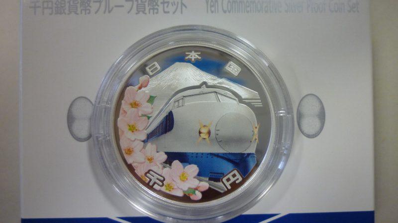 新幹線開業記念千円銀貨販売中です