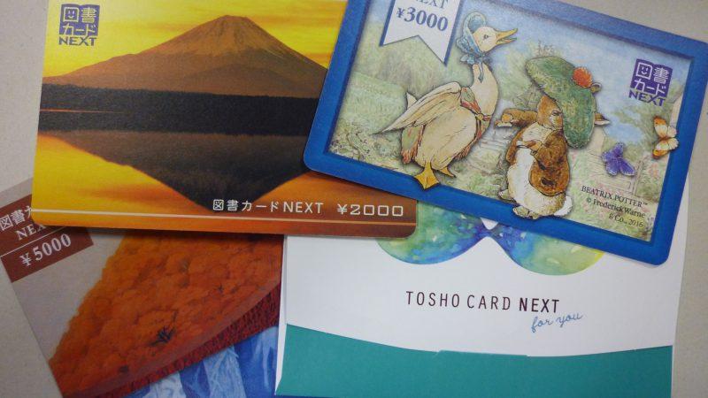 図書カードNEXT買取しています