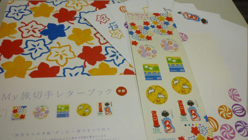 切手帳「My旅切手レターブック」