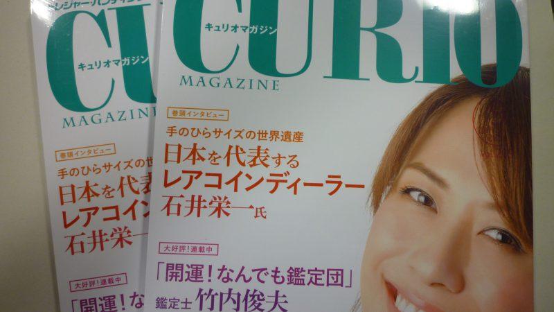 キュリオマガジン2016年9月号入荷