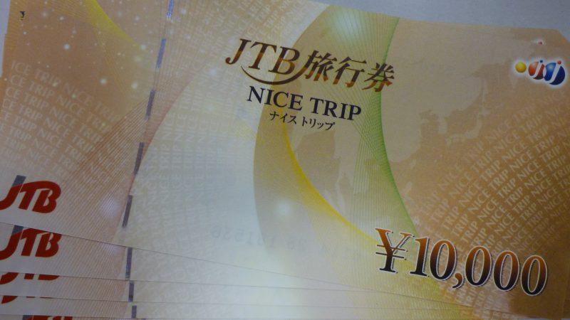 JTB旅行券販売中です