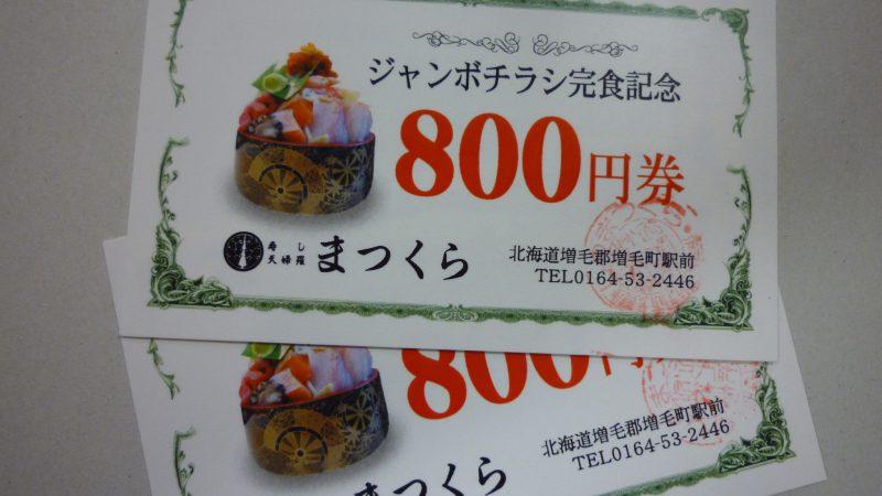 寿司のまつくら食事券