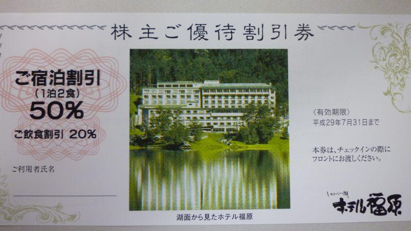 「ホテル福原」株主割引券