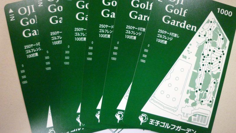 ゴルフ練習場プリペイドカード