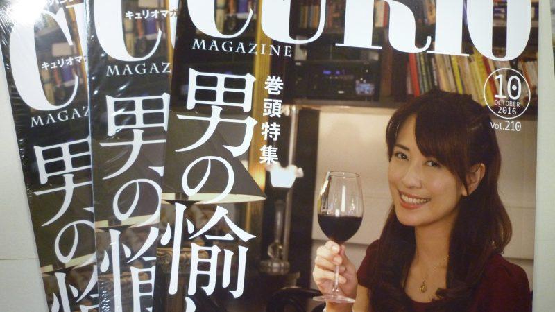 キュリオマガジン2016年10月号入荷