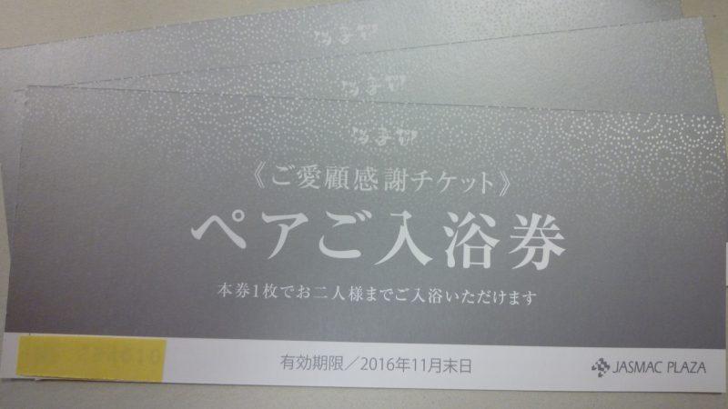 湯香郷ペア入浴券