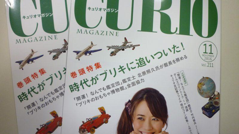 キュリオマガジン2016年11月号入荷