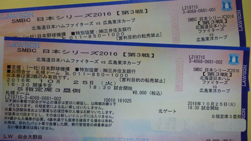 日本シリーズ2016[第3戦]