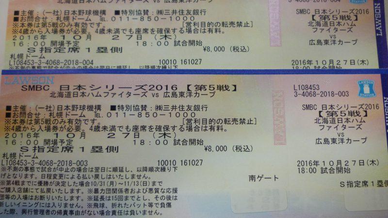 日本シリーズ2016[第5戦]