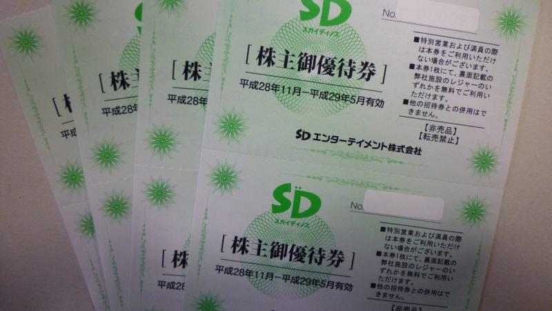 新スガイディノス株主優待券