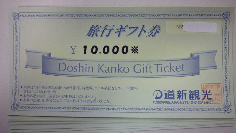 道新観光旅行券