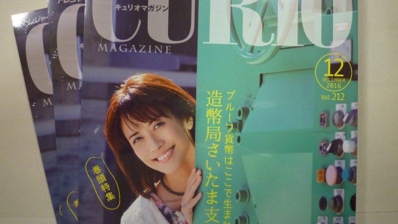 キュリオマガジン2016年12月号入荷