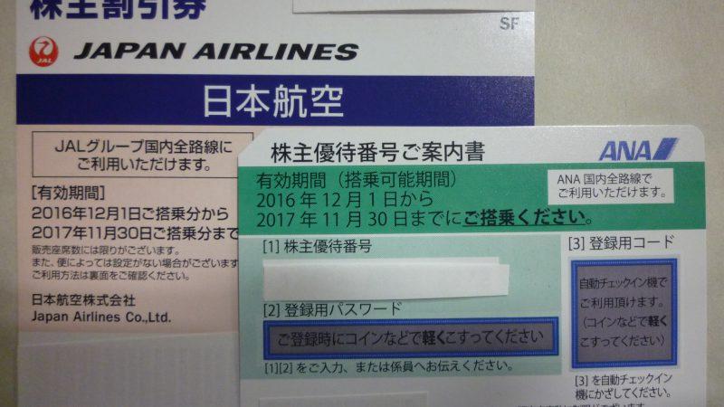 ANA・JAL株主優待券買取