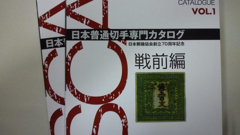 日本普通切手専門カタログ