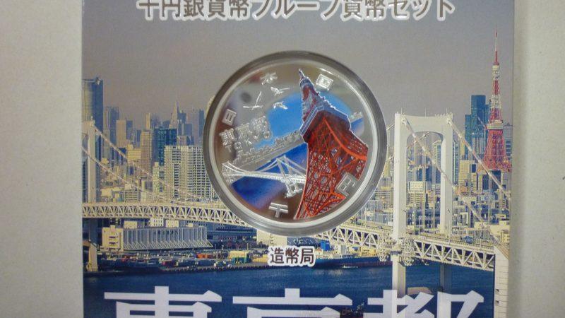 地方自治 千円銀貨「東京都」