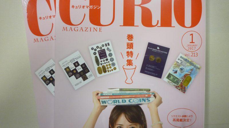 キュリオマガジン2017年1月号入荷