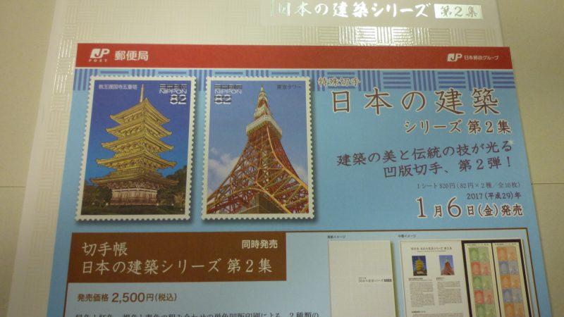 日本の建築シリーズ 切手帳