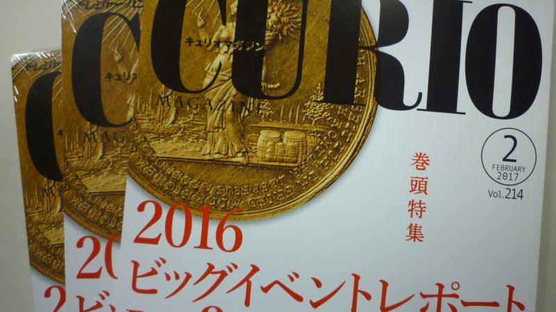 キュリオマガジン2017年2月号入荷