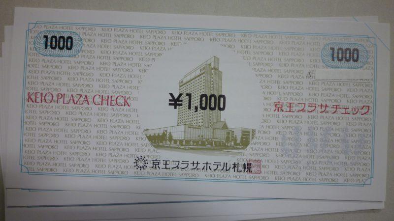 京王プラザホテル商品券