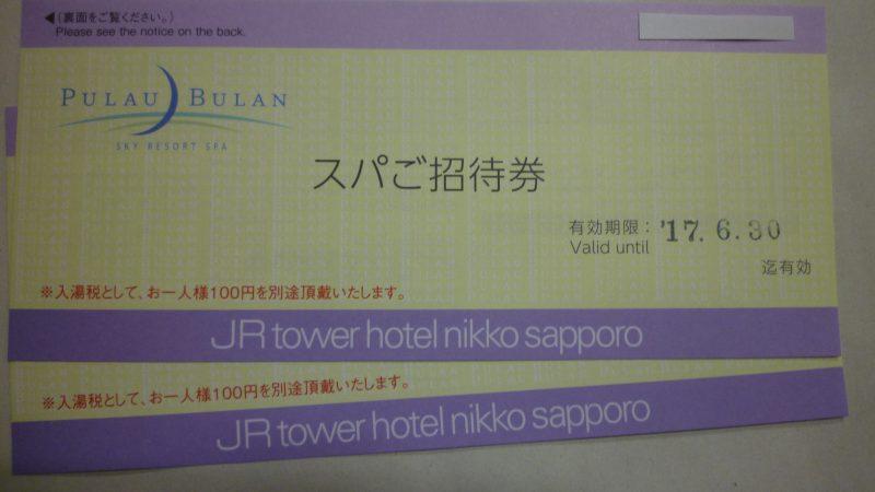 JRタワーホテル スパ