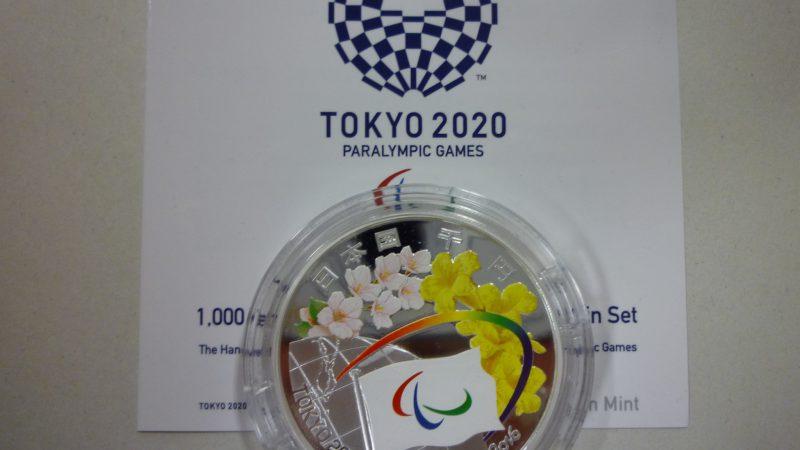 東京パラリンピック記念硬貨
