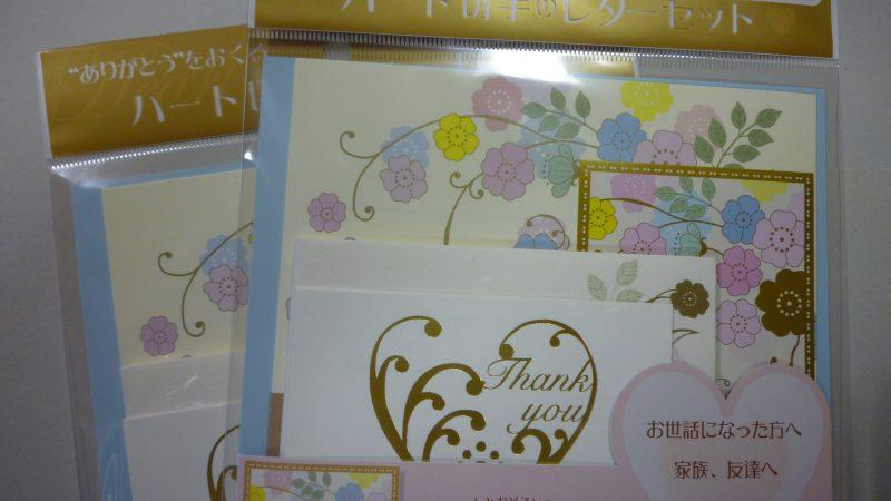 ハート切手のレターセット