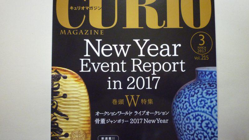 キュリオマガジン2017年3月号入荷