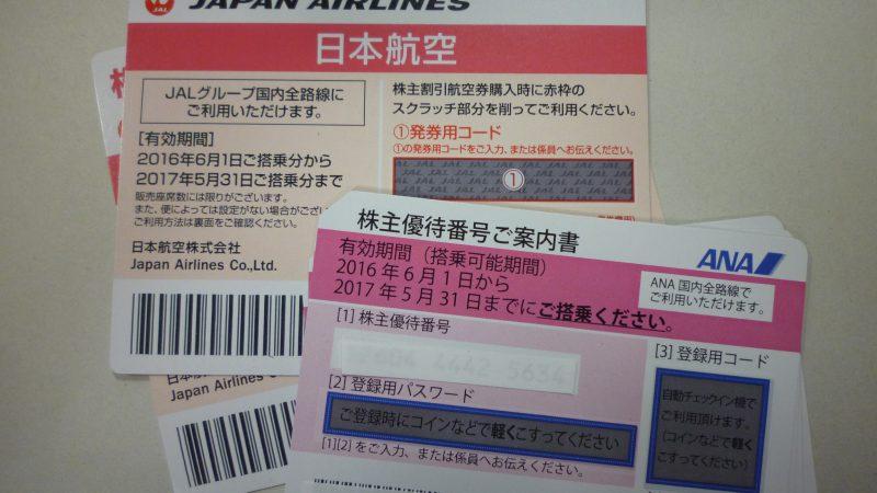 ANA・JAL株主優待割引券販売中