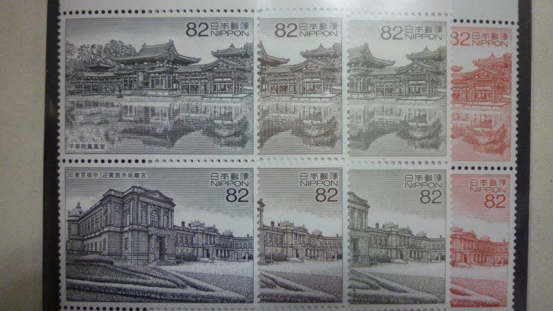 「日本の建築シリーズ 切手帳」第1集
