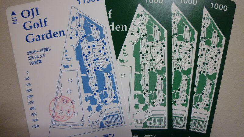 ゴルフ練習場プリペイドカード3