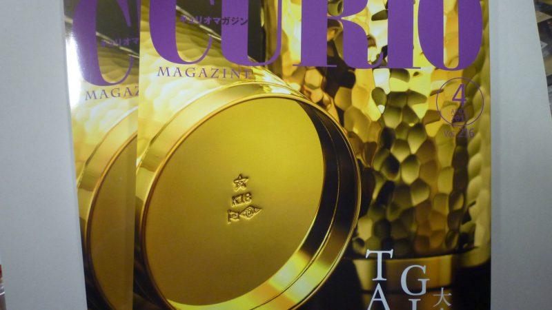キュリオマガジン2017年4月号