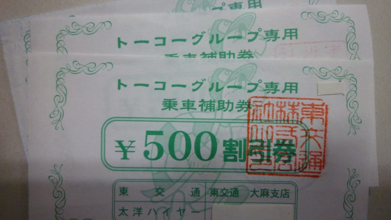 タクシー500円割引券
